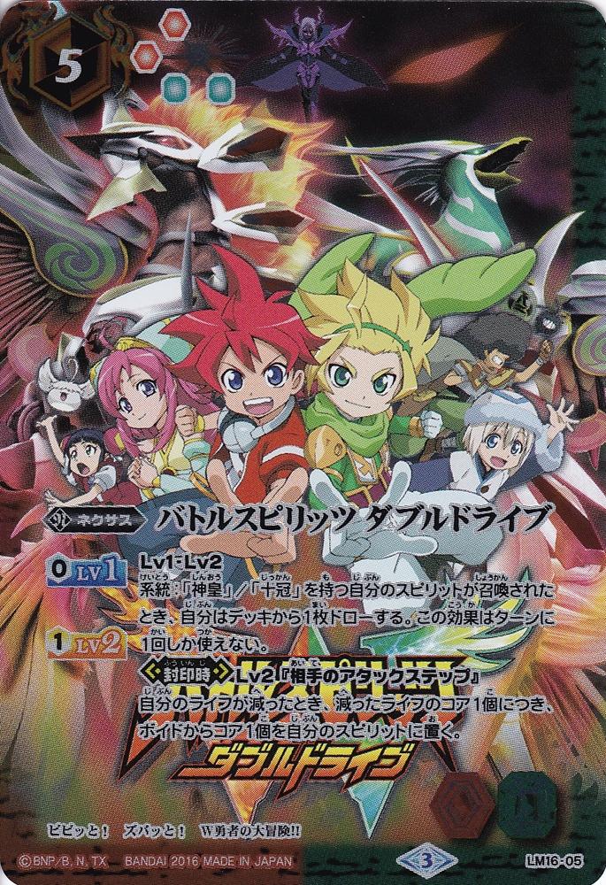 Battle Spirits Double Drive (Card)