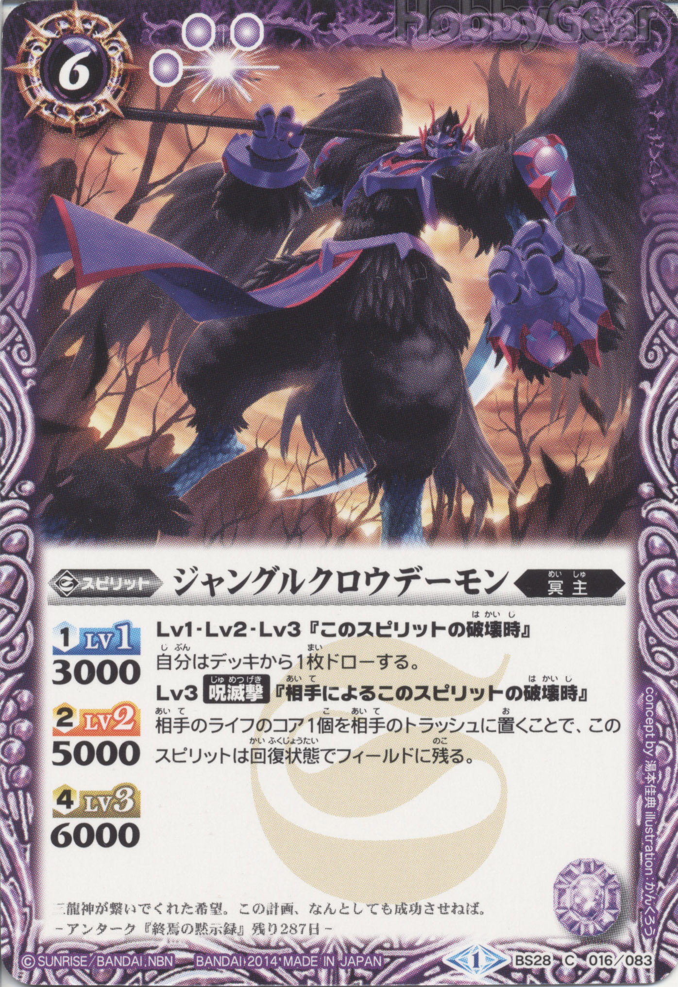 Jungle Crow Demon