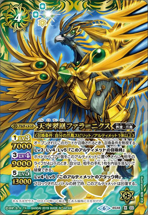 The SkyEmeraldPhoenix Phara-Nix