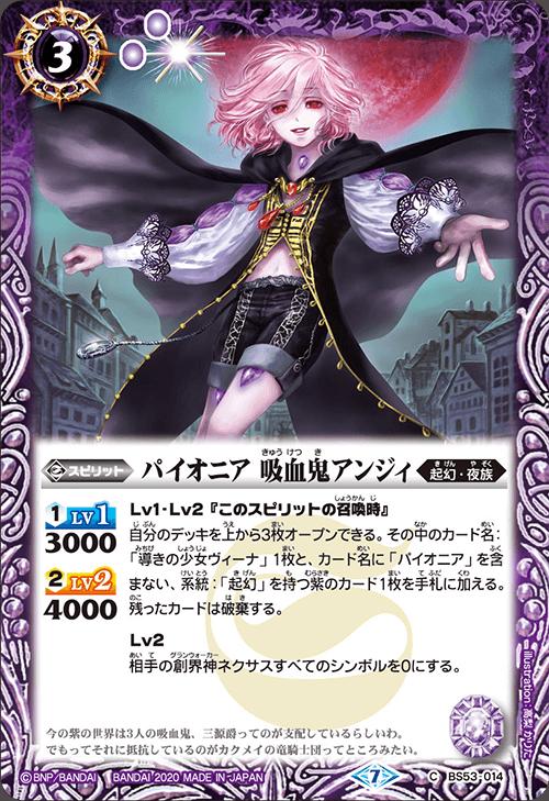 Pioneer Vampire Angie