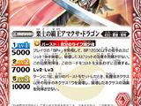 The ParadiseHero Amakusa-Dragon