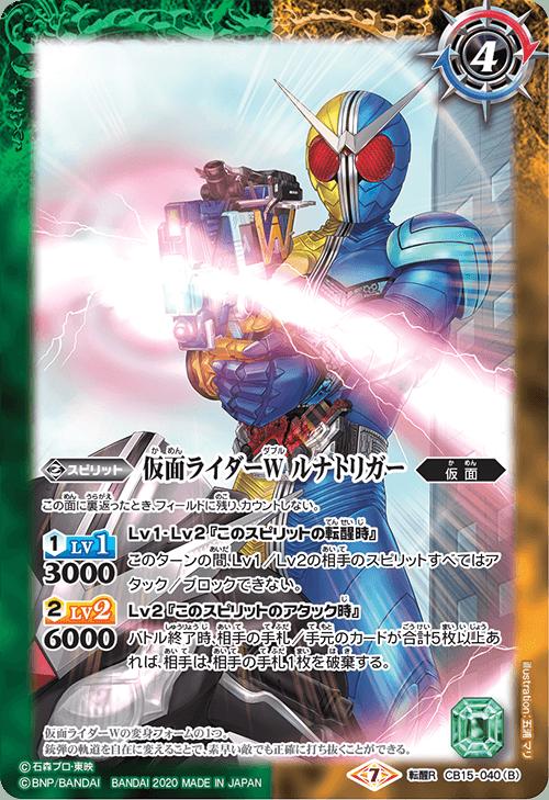 Kamen Rider W LunaTrigger (Reborn)