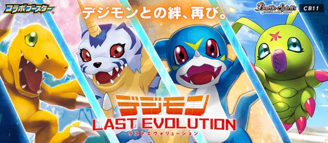 Battle Spirits collaboration booster Digimon Kimero CB Card slash Booster pack