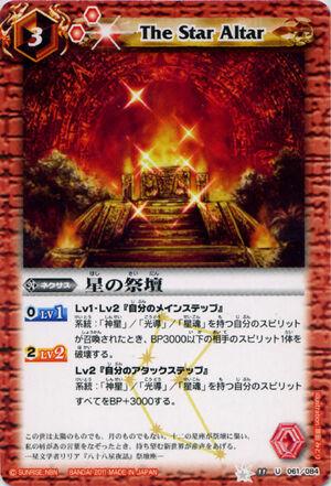 The Star Altar.jpg