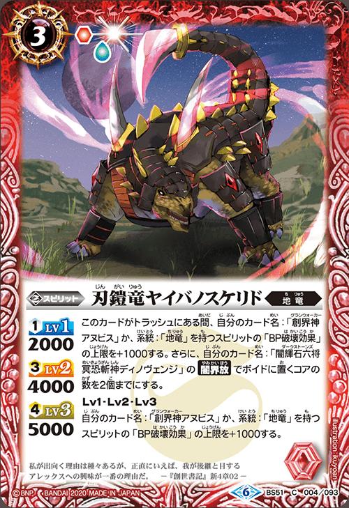 The BladearmorDragon Yaiba-no-Scelido