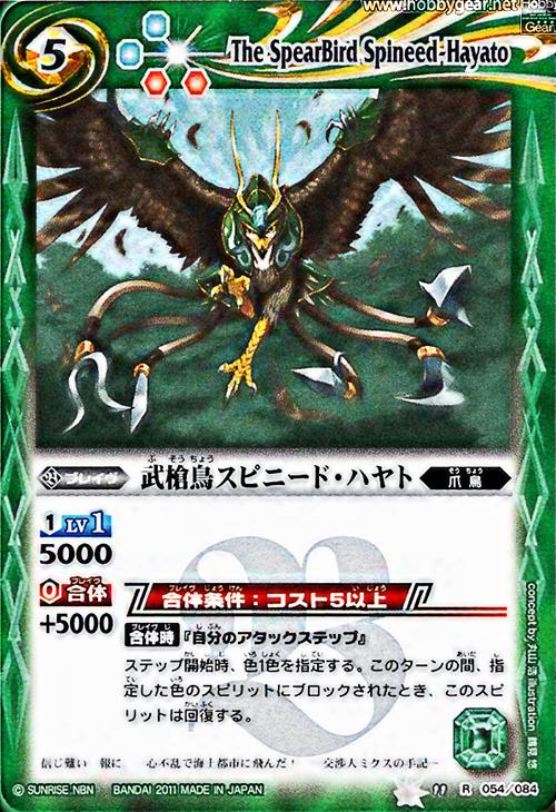 The SpearBird Spineed-Hayato