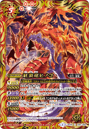 The RubyFlameDragon Hinoko