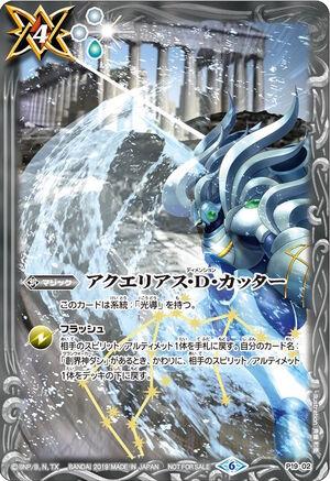 Aquarius Dimension Cutter.jpg