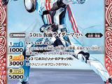 50th Kamen Rider Mach
