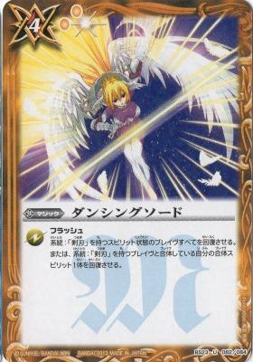 Dancing Sword