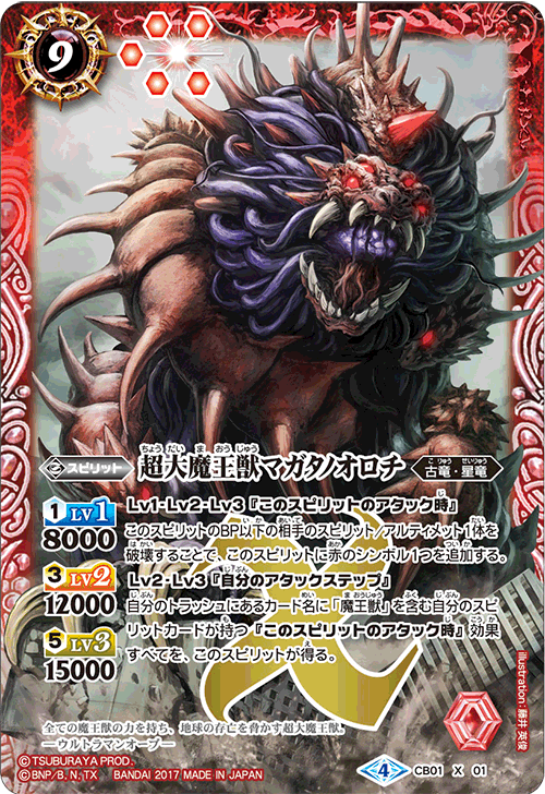 The UltimateKingDemonBeast Magata no Orochi