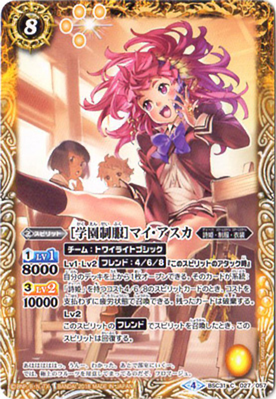 The AcademyUniform Mai-Asuka