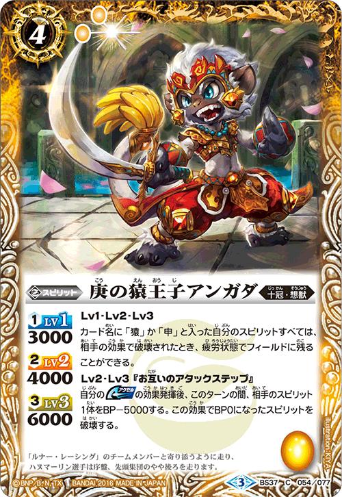 The Seventh's MonkeyPrince Angada