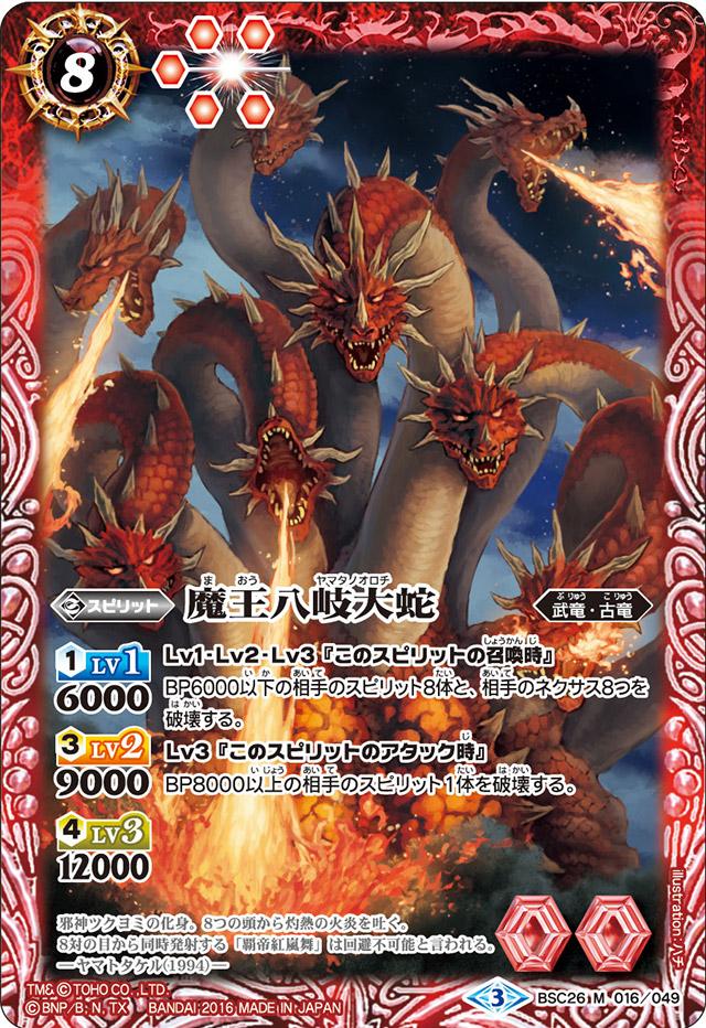 The DemonKing Yamata-no-Orochi