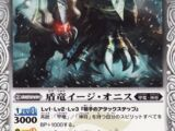 The ShieldDragon Aegi-Onis