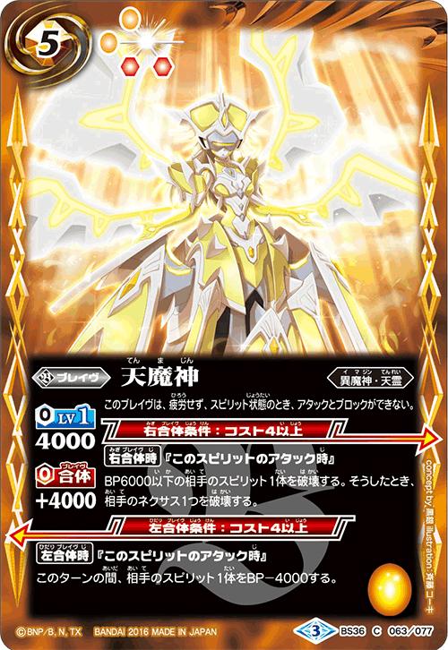 Divine Demon-God