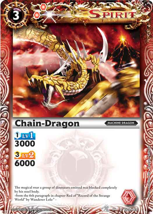 Chain-Dragon