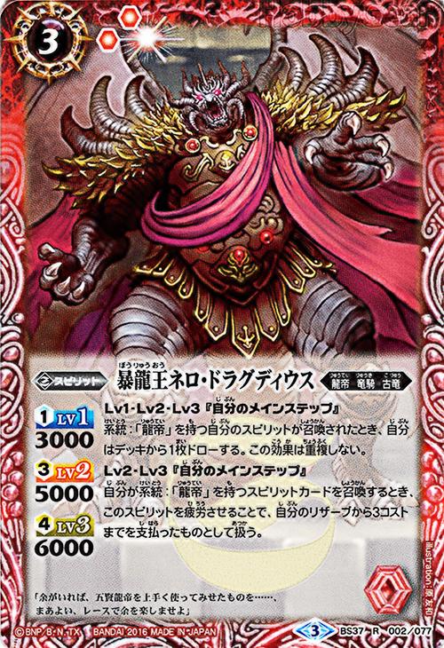The TyrantDragonKing Nero-Dragdius