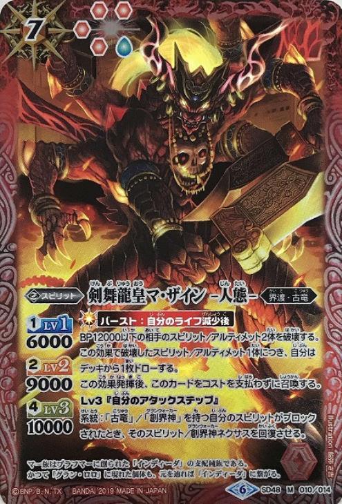The SwordanceDragonEmperor Ma-Zain -Humanoid Form-