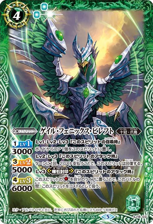 Gale-Phoenix-Bereft