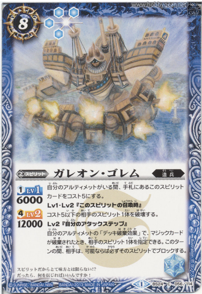 Galleon-Golem