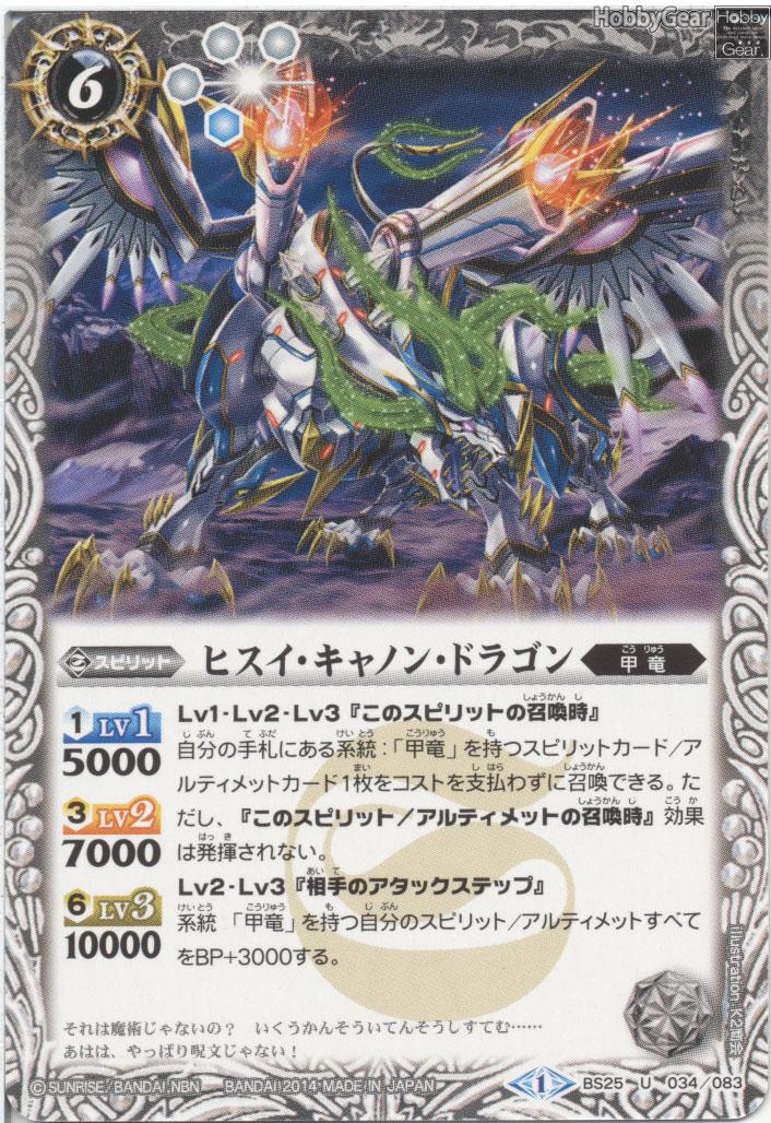 Hisui-Cannon-Dragon