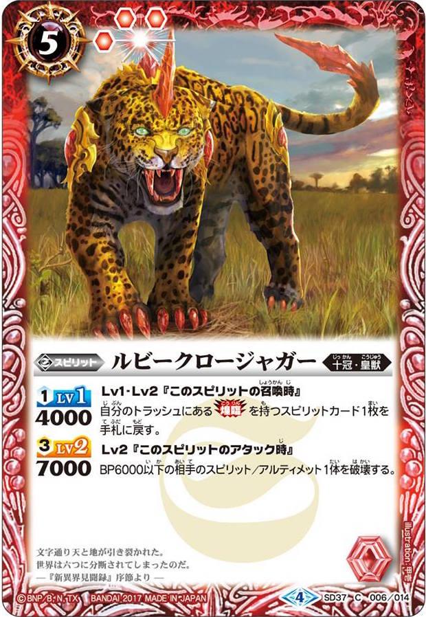 Rubyclaw Jaguar