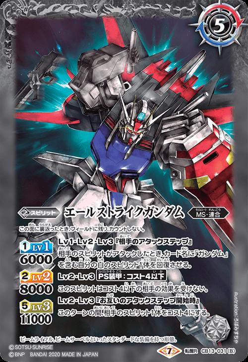 Aile Strike Gundam (R2)