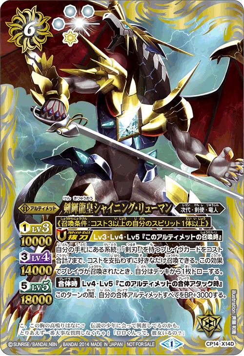 The SwordsShiningEmperorDragon Shining-Ryuuman (White)