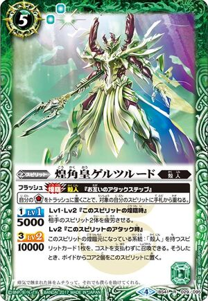Radiant Horn Emperor, Goertz Rood.jpg