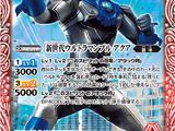 New Generation Ultraman Blu Aqua