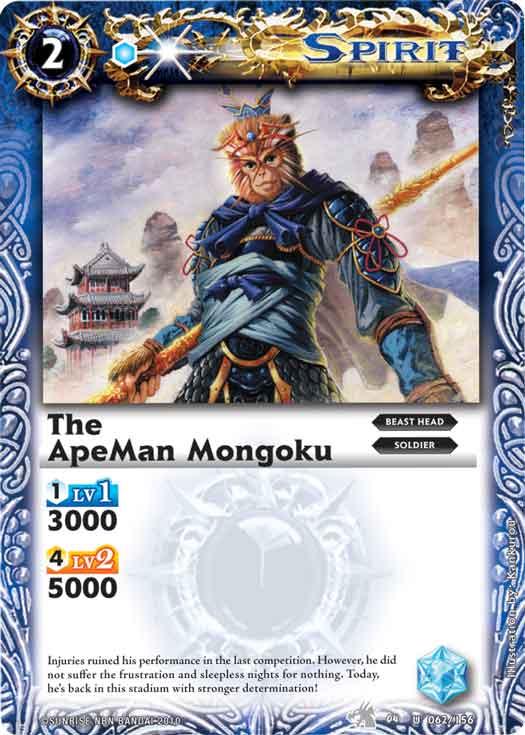 The ApeMan Mongoku