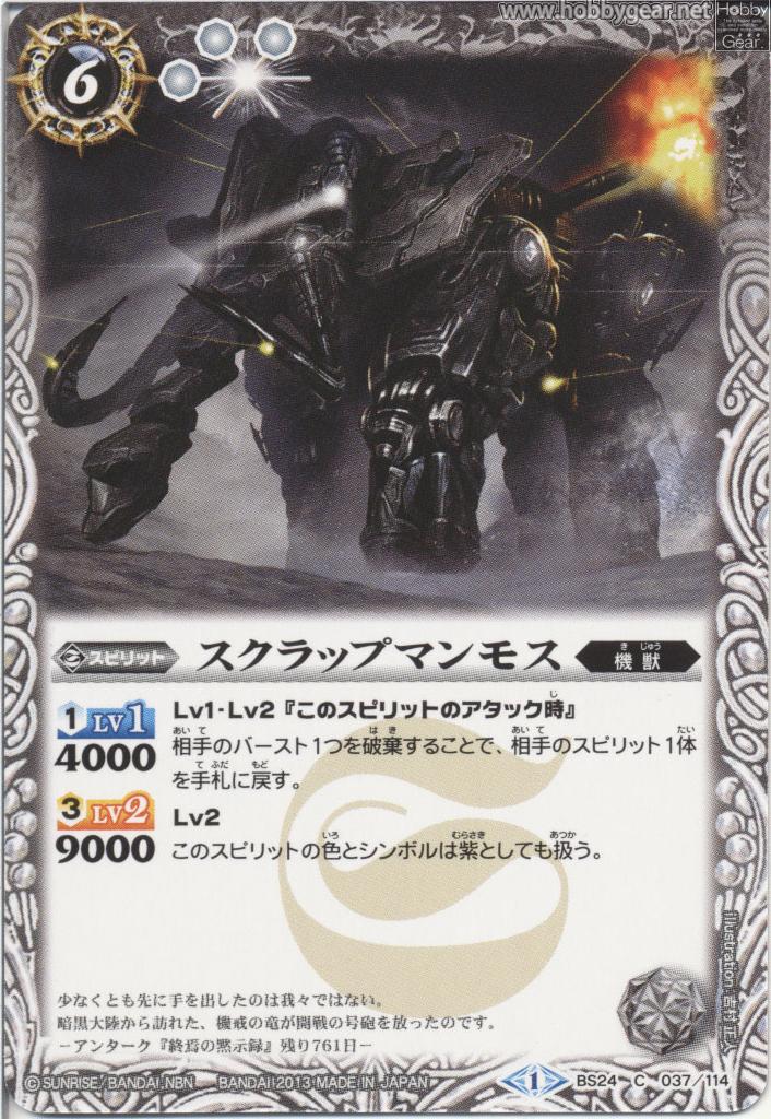 Scrapmammoth