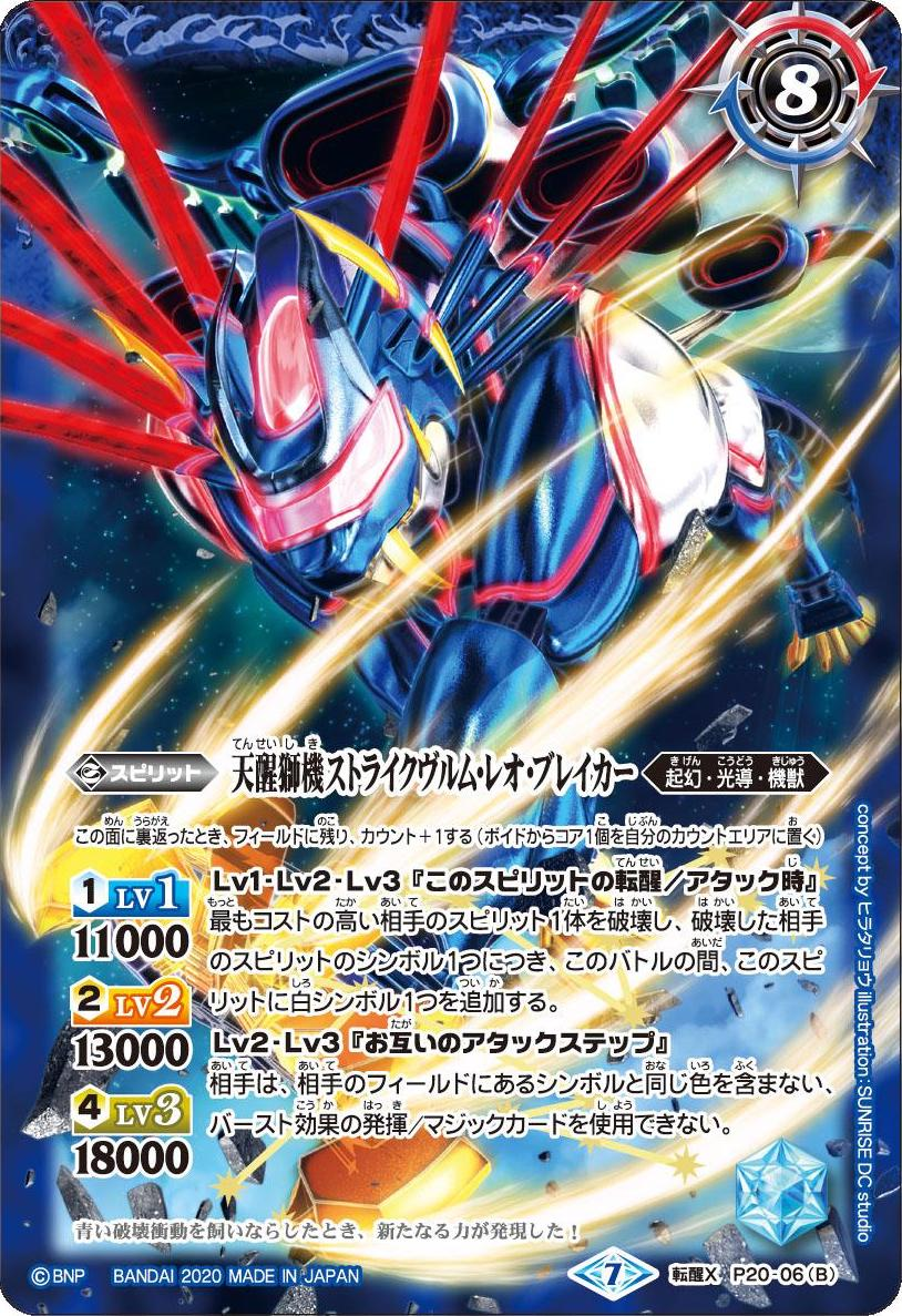 The RebornMachineDeity Strikewurm-Leo-Breaker