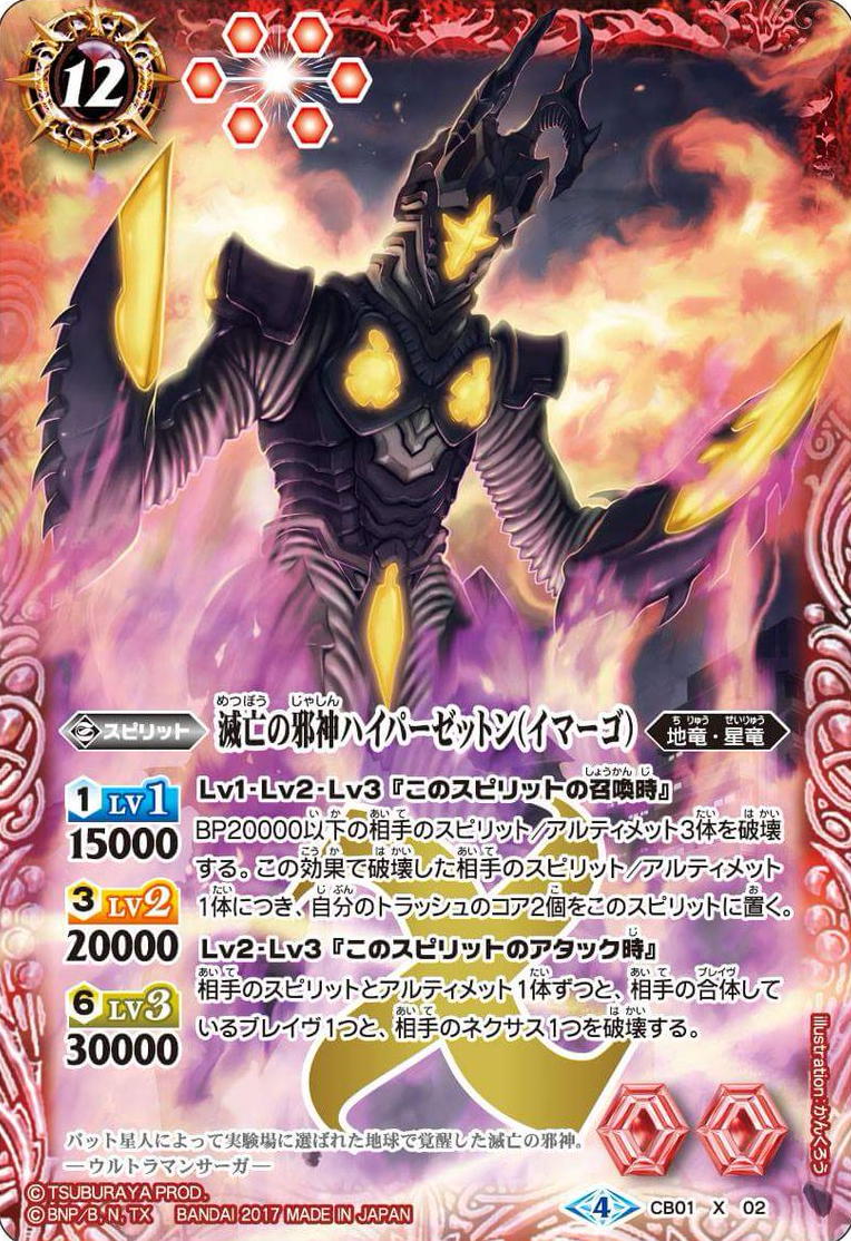 The Evil God of Destruction Hyper Zetton (Imago)