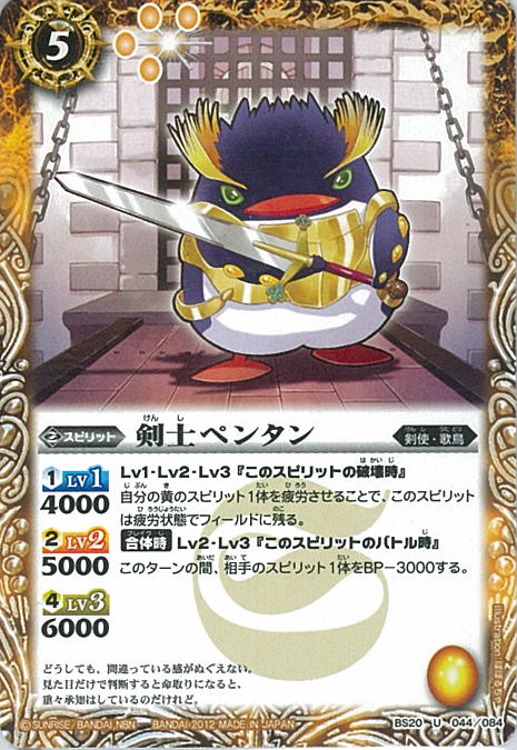 The Swordsman Pentan