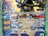 Kamen Rider Zero-One Shining Assault Hopper