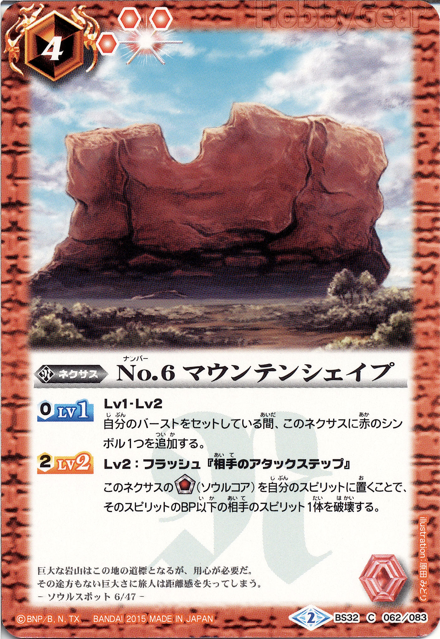 No. 6 Mountain Shape