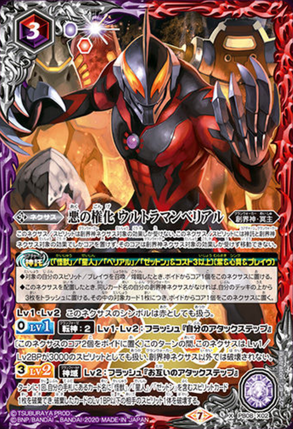 Personification of Evil Ultraman Belial