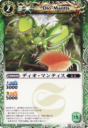 Dio-Mantis