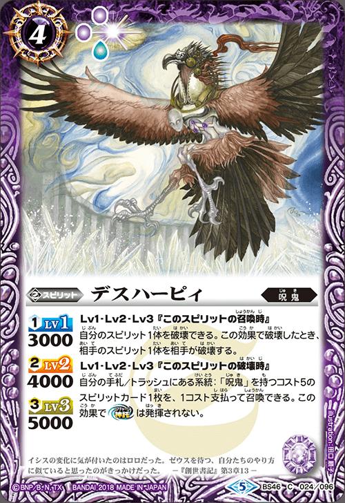 Death Harpy