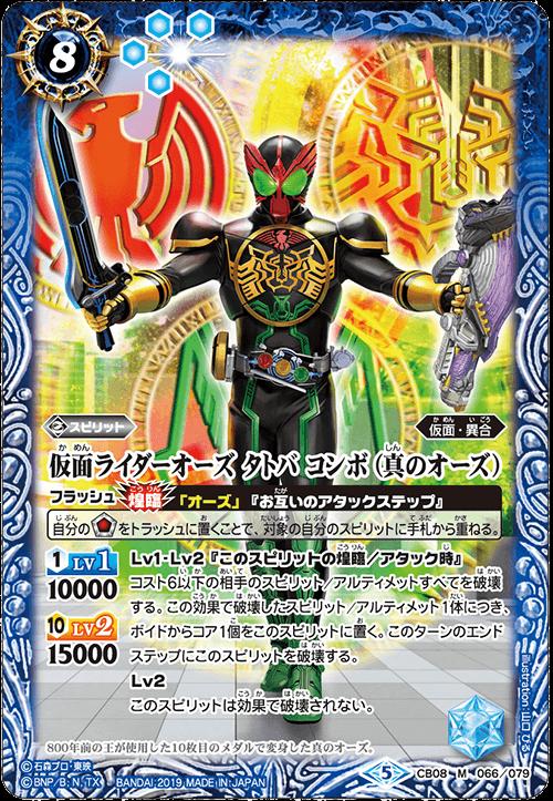 Kamen Rider OOO TaToBa Combo (True OOO)