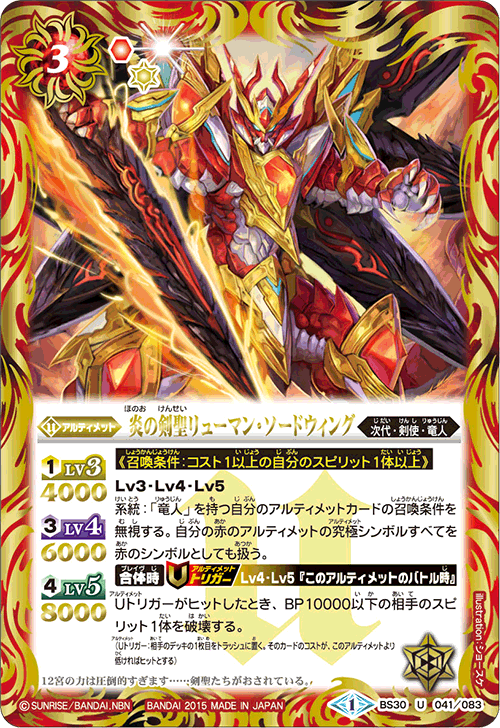 The FlameSwordMaster Ryuuman-Swordwing