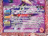 Kamen Rider Calibur Jaaku Dragon