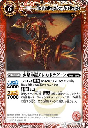 The MarsDragonDeity Ares-Dragoon