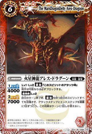 The MarsDragonDeity Ares-Dragoon