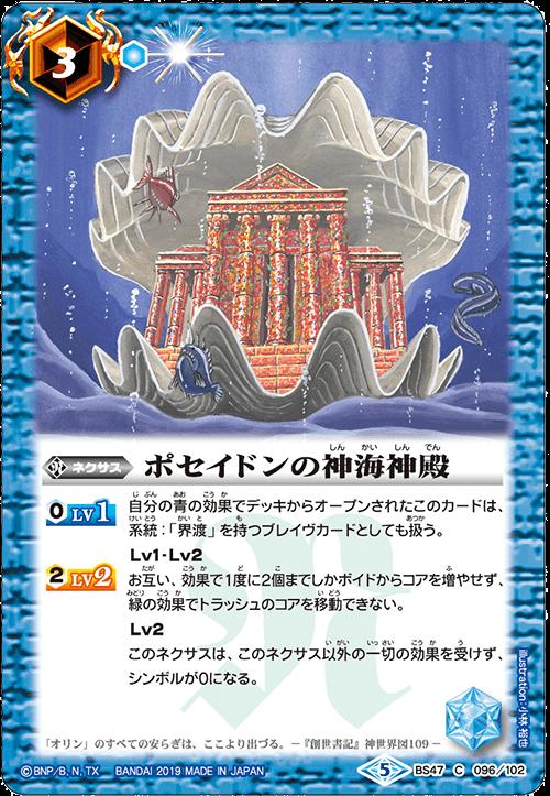 Poseidon's Grandsea Temple