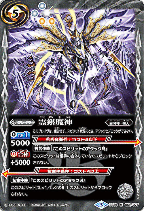 Mythril Demon-God