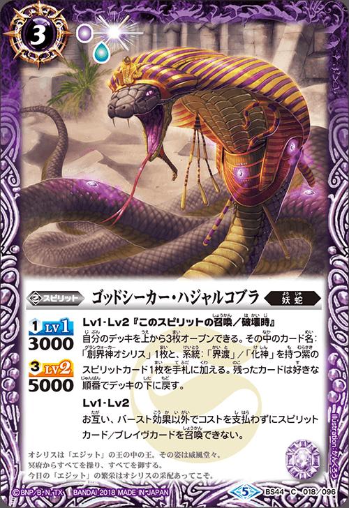 Godseeker-Hajarcobra