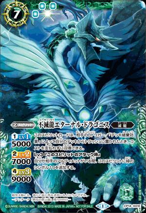 The ImmortalDragon Eternal-Dragonis (Green)